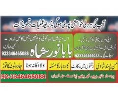 Free aamil baba +923346465088